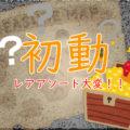 ドラゴンボール トレジャーワーコレ 初動価格 レアアソートが大変!!